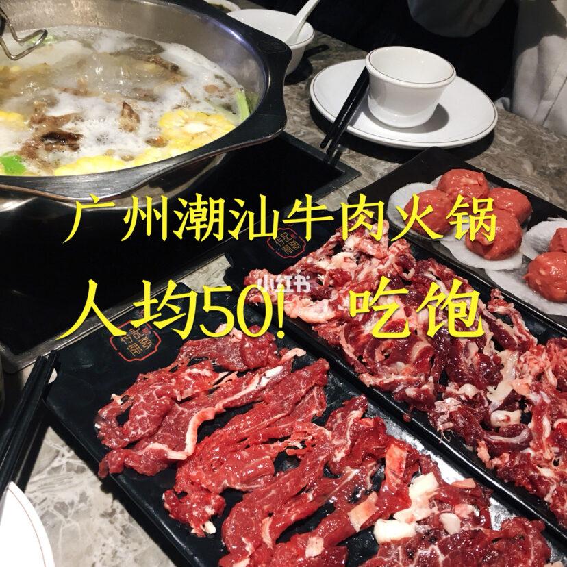 潮汕牛肉火锅人均消费_潮汕牛肉火锅图片