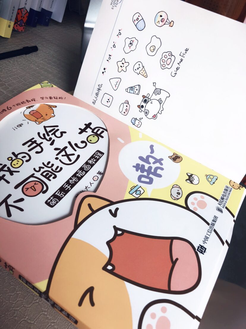 推荐一本超萌的简笔画书 教小朋友或者自己画手帐 立即就能学会呦 ??