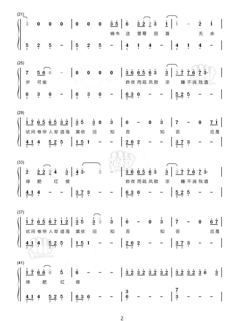 知否知否 简谱 原创钢琴谱