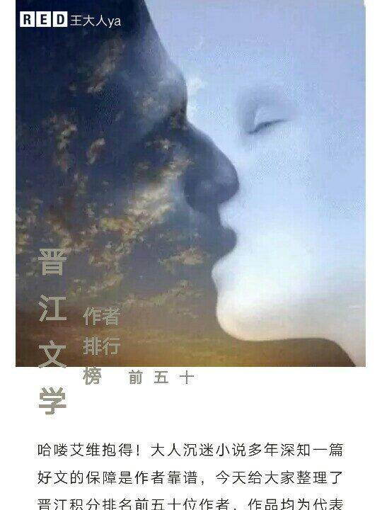 2019年晋江作家排行_蝴蝶蓝 码字 为生,很满足 组图