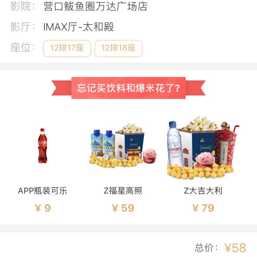 最便宜的电影票_电影票哪个app买最便宜 电影票怎么买比较便宜