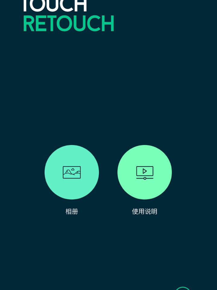 Retouch APP抠图神奇