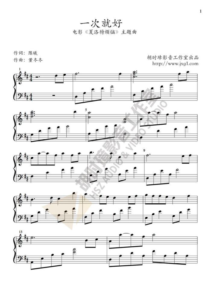 一次就好 钢琴谱 电影 夏洛特烦恼 主题曲