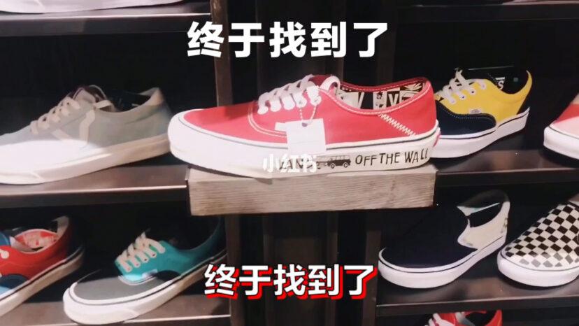 终于让我在韩国找到了 范斯 VANS 今年的新款 vans红校车?? 红校车 购物地 去处 小红书