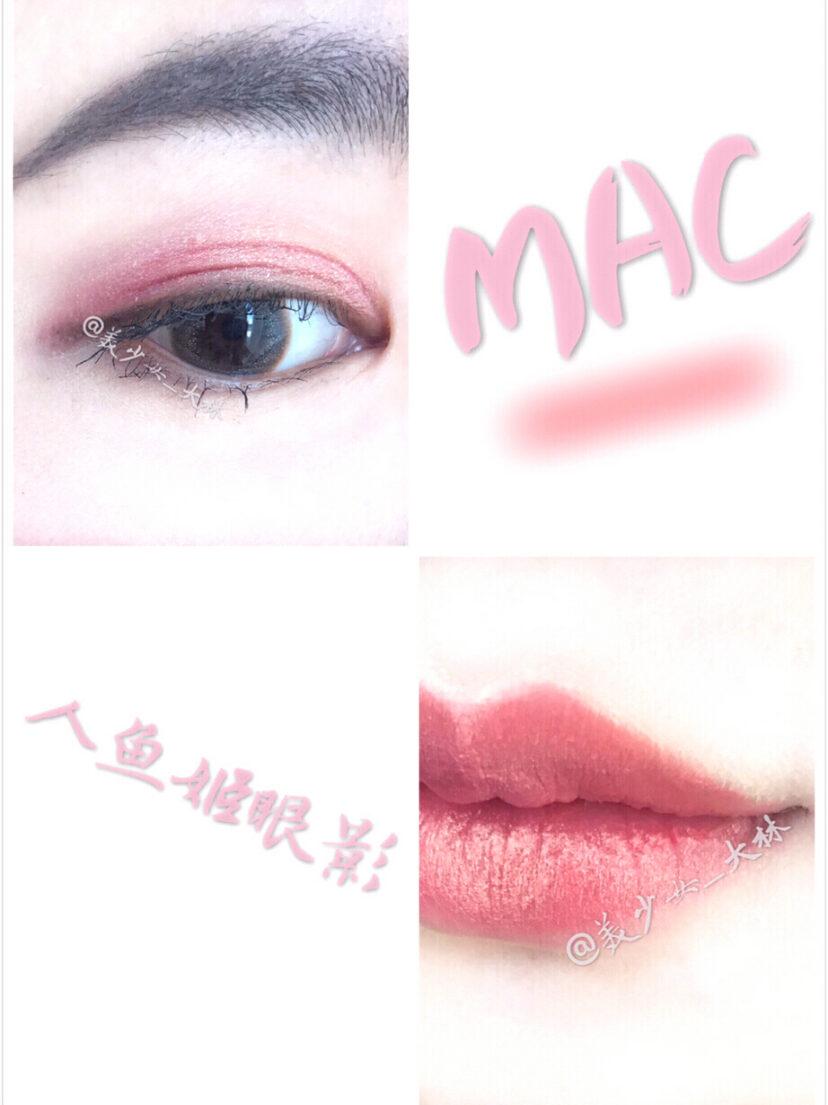 人鱼姬色的鼻祖,MAC偏光眼影粉 pigment rose