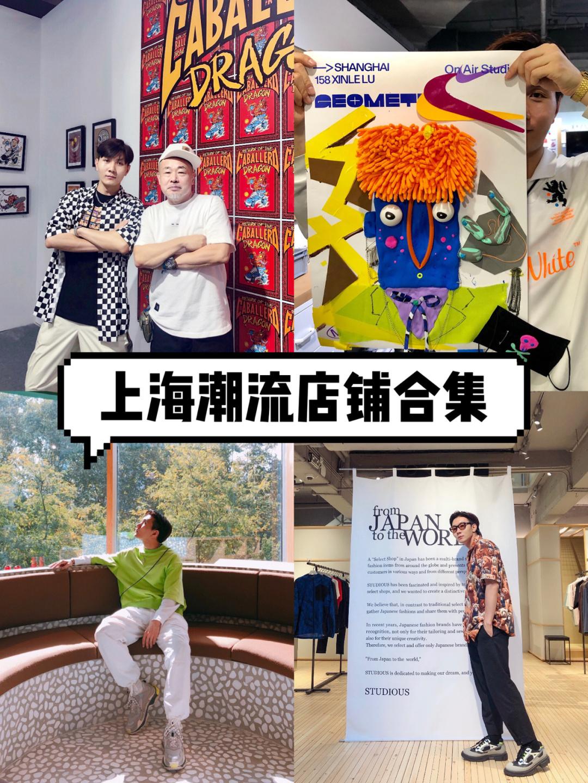 上海探店|魔都必逛的潮流店铺合集(二)
