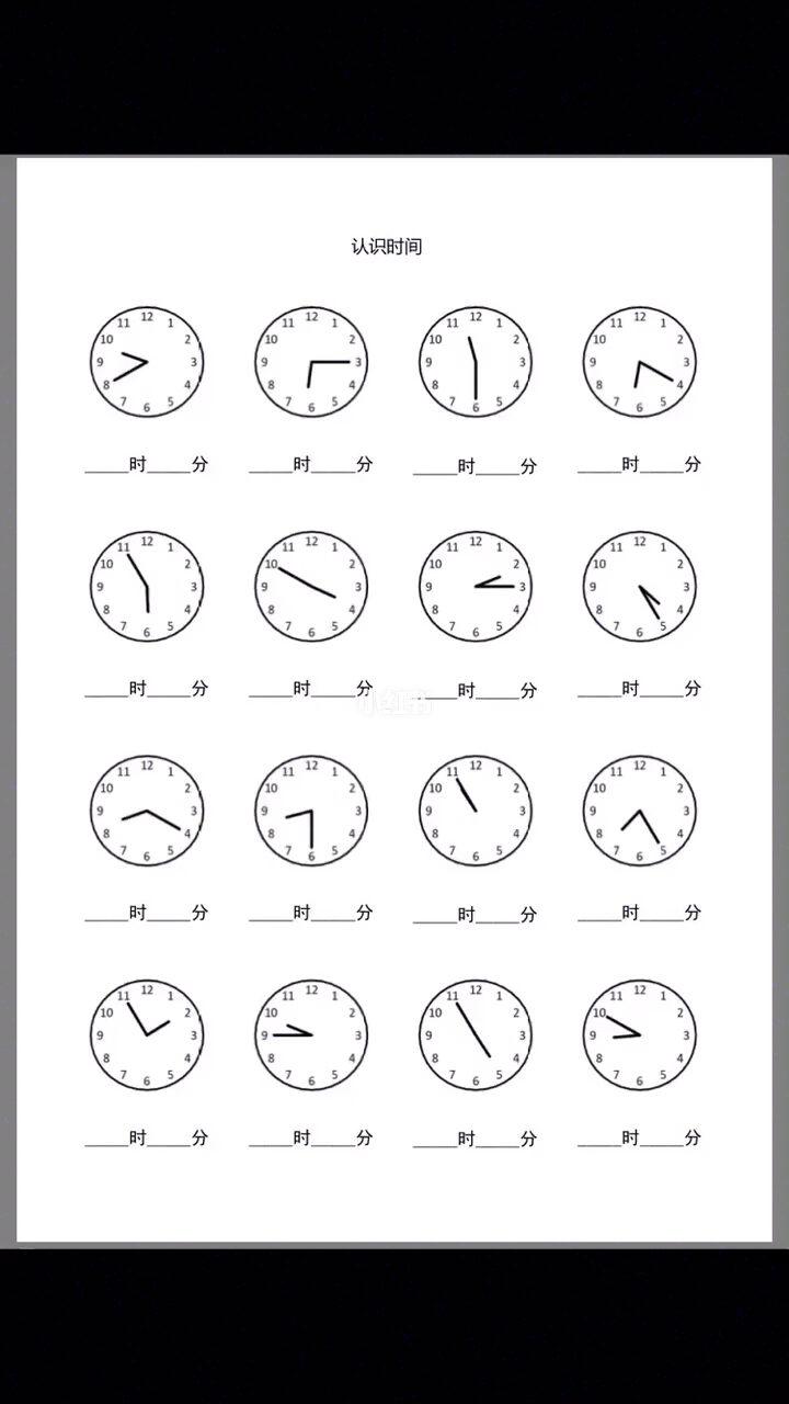 认识钟表二年级题目