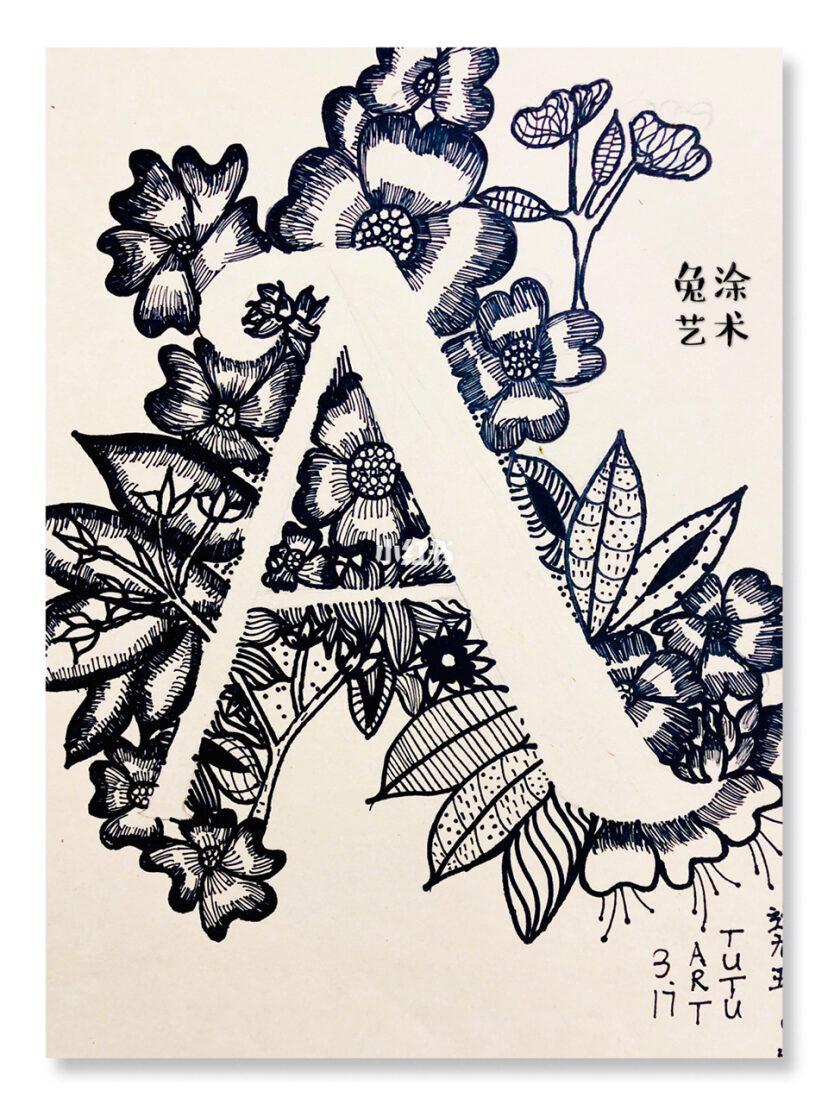 创意美术 创意线描 小学线描 儿童画 平面构成 点线面装饰 禅绕画手绘 字母装饰手绘 黑白装饰 绘画 文化娱乐 小红书