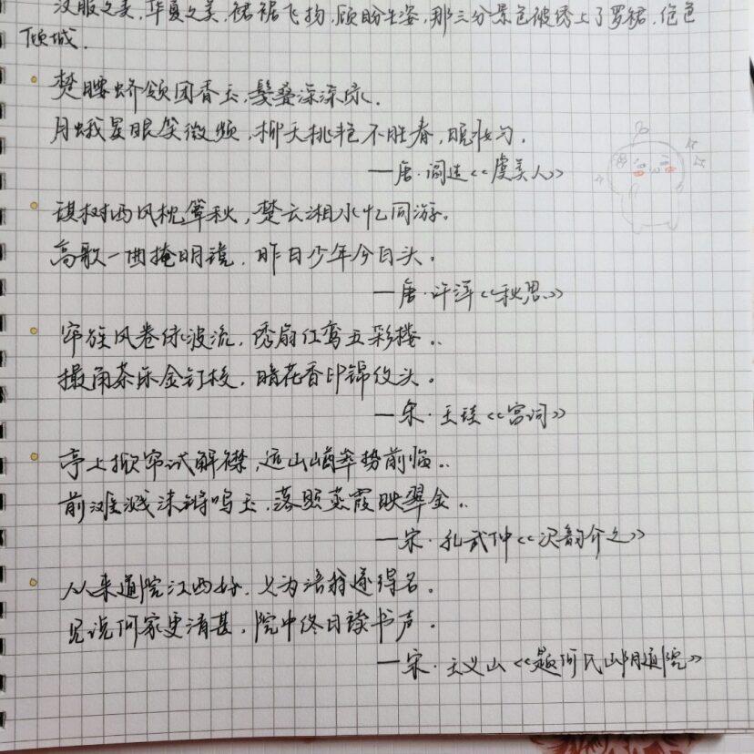 衣冠曲谱_衣冠禽兽图片