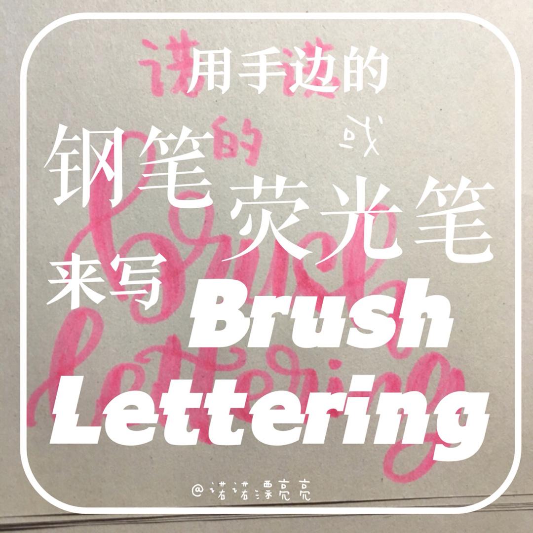 用手边的钢笔或荧光笔等硬笔来写BrushLettering!, 手帐工具