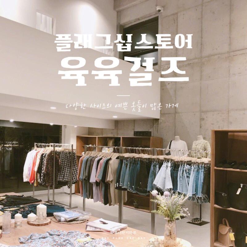 100多元就可以买到韩国火爆的衣服