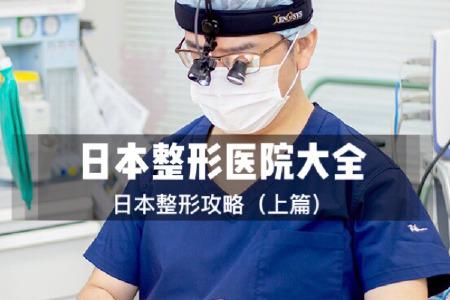 加藤 整形 外科