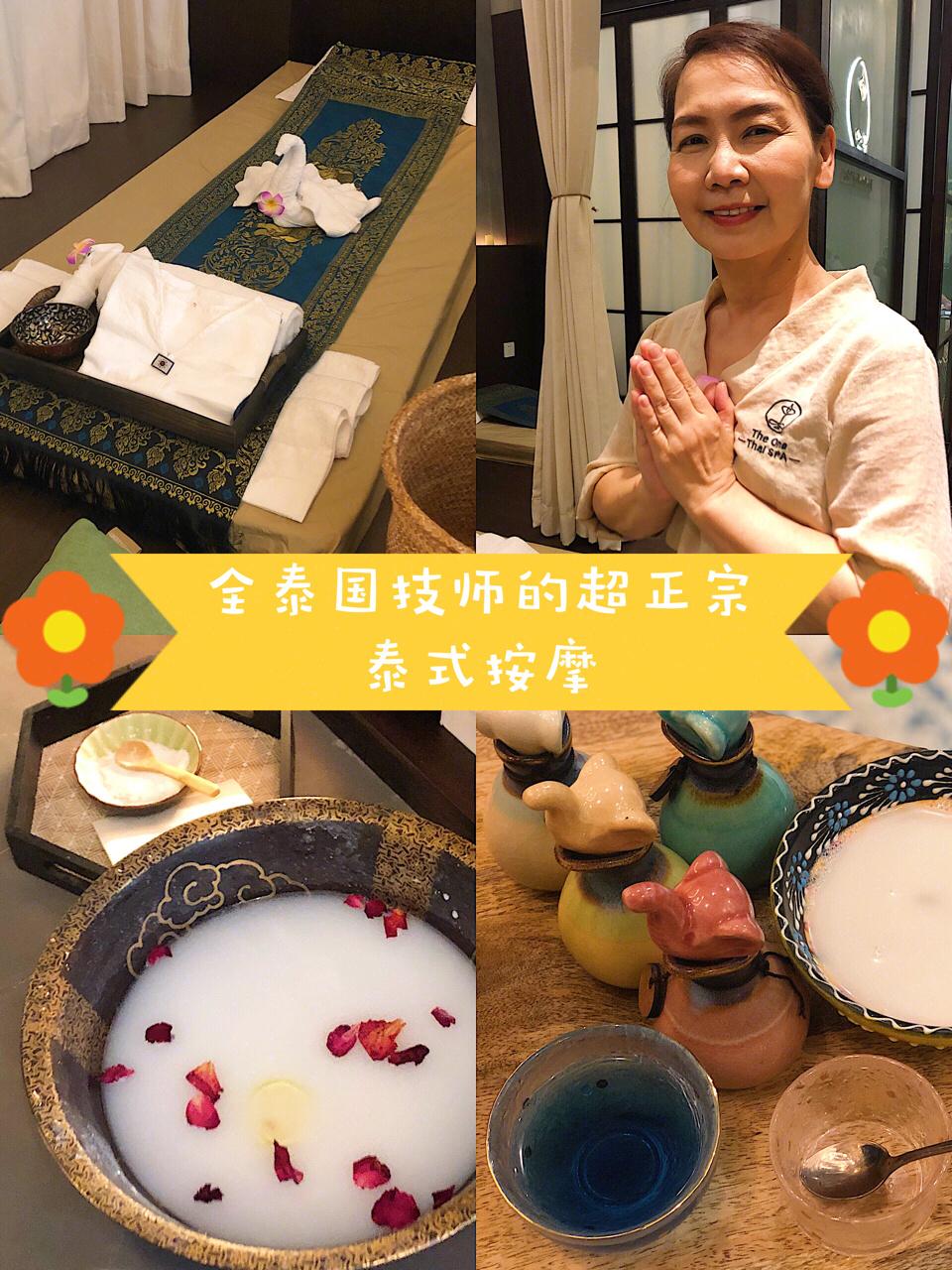 广州—全泰国技师的SPA️传统泰式按摩按完全身超舒爽!