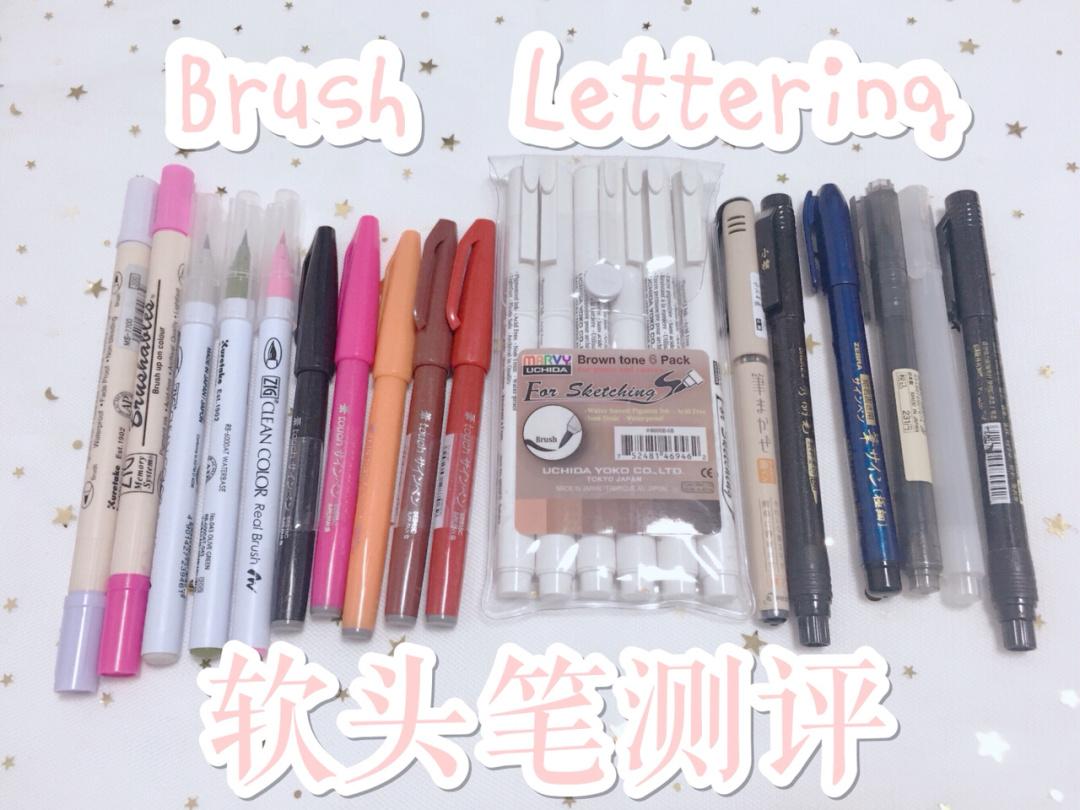 Brush Lettering 软头毛笔测评, 手帐工具