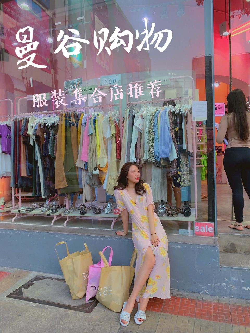 【泰国曼谷】购物推荐