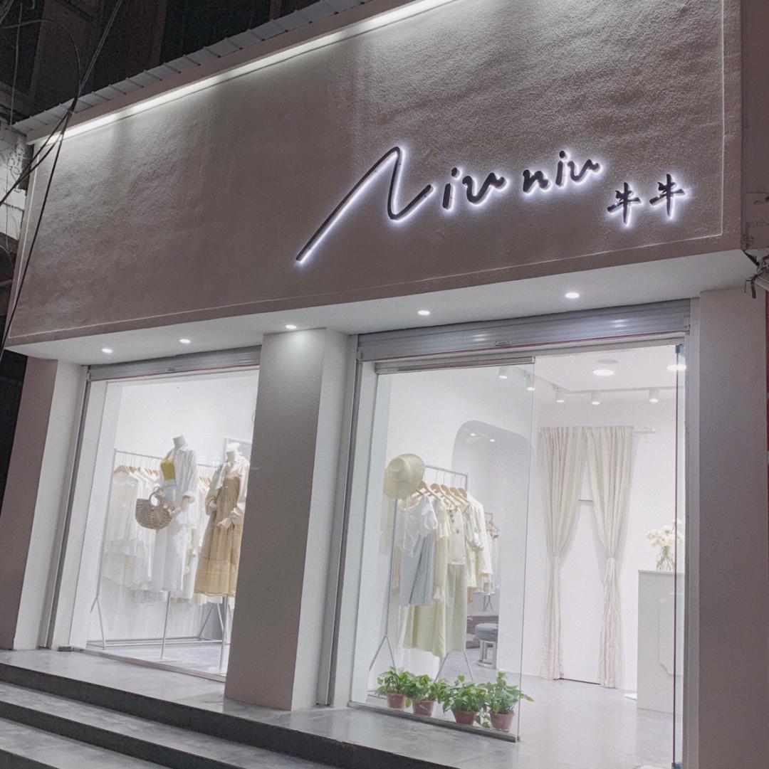梦想中的服装店  NiuNiu.牛牛